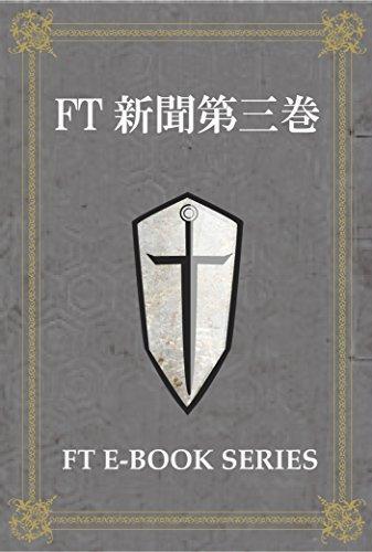 FTshinbun3 sugimotojohn