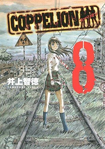 COPPELION Vol. 8 Tomonori Inoue