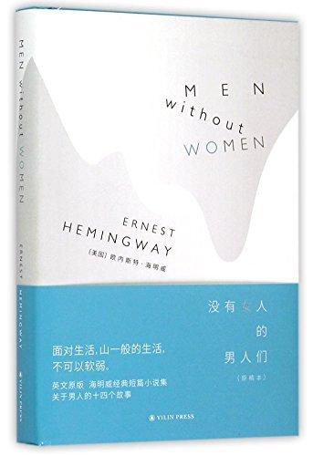 Men Without Women(Original English Version)  by  Ernest Hemingway