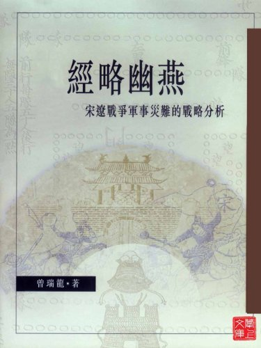 CUHK Series:The Irredentist Yu-Yen Campaign: A Strategic Analysis of the Catastrophic Failure in the Sung-Liao War  by  Shui-Iung Tsang