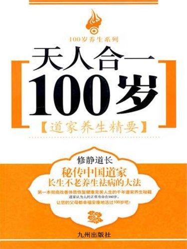 天人合一100岁: 道家养生精要 (100岁养生系列) 修静道长