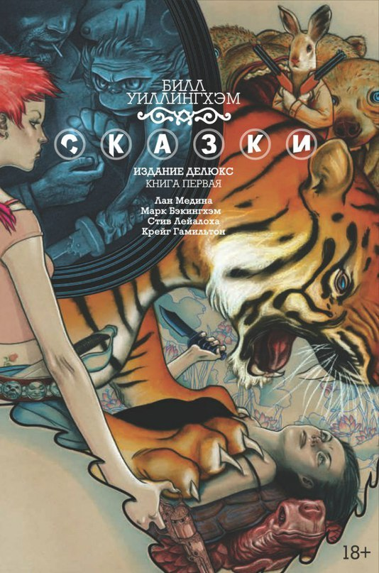 Сказки. Книга 1  by  Bill Willingham
