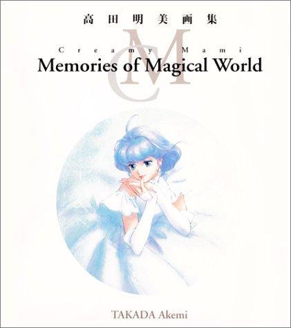 Creamy Mami Memories of Magical World―高田明美画集 Akemi Takada