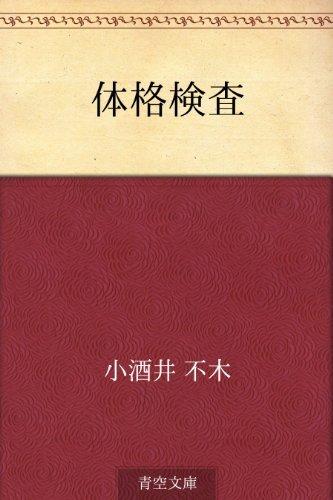 Taikaku kensa Fuboku Kosakai