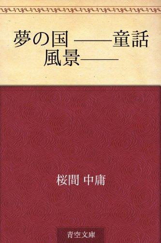 Yume no kuni --dowa fukei-- Chuyo Sakurama