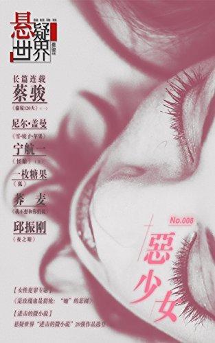 Cai Jun Mystery Magazine: Mystery World · Bad Girl Jun Cai