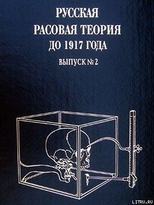 Русская расовая теория до 1917 года. Выпуск 2  by  Vladimir Avdeev