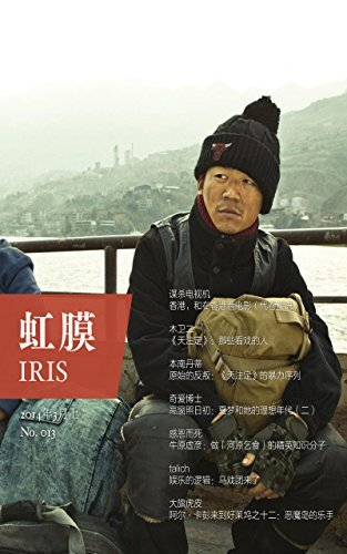 IRIS Mar.2014Vol.1 (No.013) Magasa