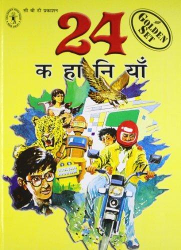 24 Kahaaniyaan - Golden Set Subir Roy