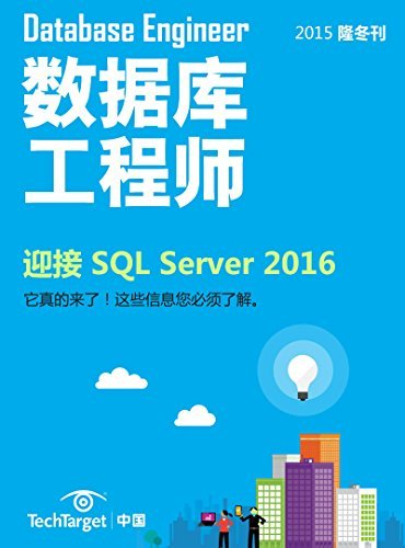 《Database Engineers》2015 midwinter Journal: Meet SQL Server 2016 TechTarget China