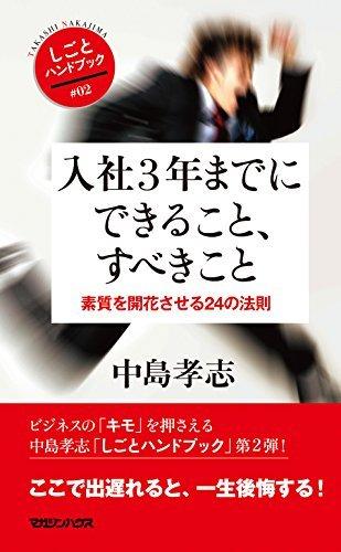 入社3年までにできること、すべきこと 素質を開花させる24の法則 中島孝志