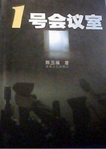 1号会议室 陈玉福
