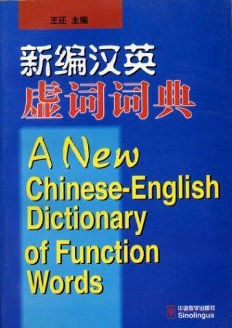 A New Chinese-English Dictionary of Function Words Wang Huai