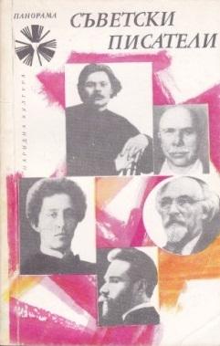 Съветски писатели. Том 1  by  Иван Сестримски