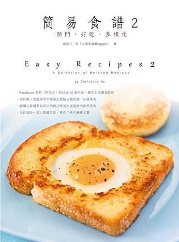 Easy Recipes 2: A Selection of Beloved Recipes Christine Ho