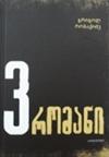 3 რომანი  by  Grigol Robakidze