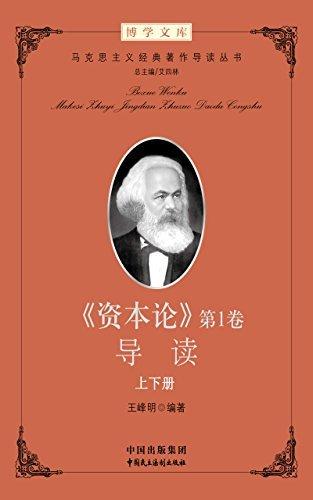 《资本论》第1卷导读(上) 王峰明