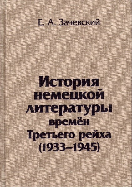История немецкой литературы времен Третьего рейха. 1933-1945 Евгений Зачевский