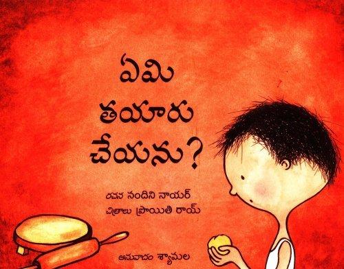 What Shall I Make?/ Yeami thaiyaru cheyyanu? Nandini Nayar