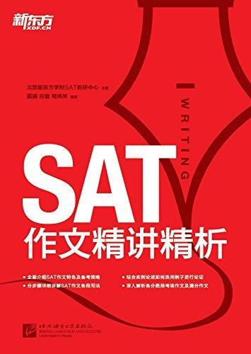 SAT作文精讲精析  by  蔡瑞,白瑜,周鸿坤