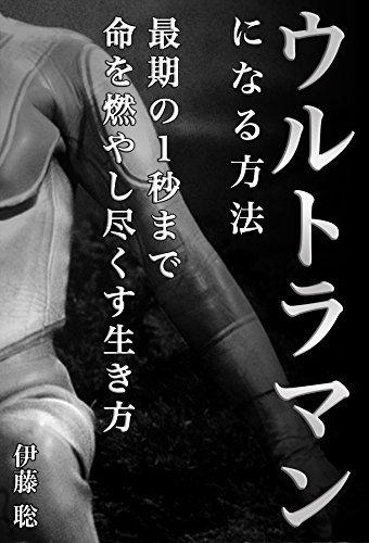 urutoramanninaruhouhou: saigonoitibyoumadeinochiwomoyasitsukusuikikata Satoshi Ito