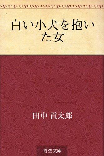 Shiroi koinu o daita onna  by  Kotaro Tanaka