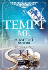 TEMPT ME พันธกานต์ประกาศิต (TEMPT ME#2)  by  แก้วจอมขวัญ