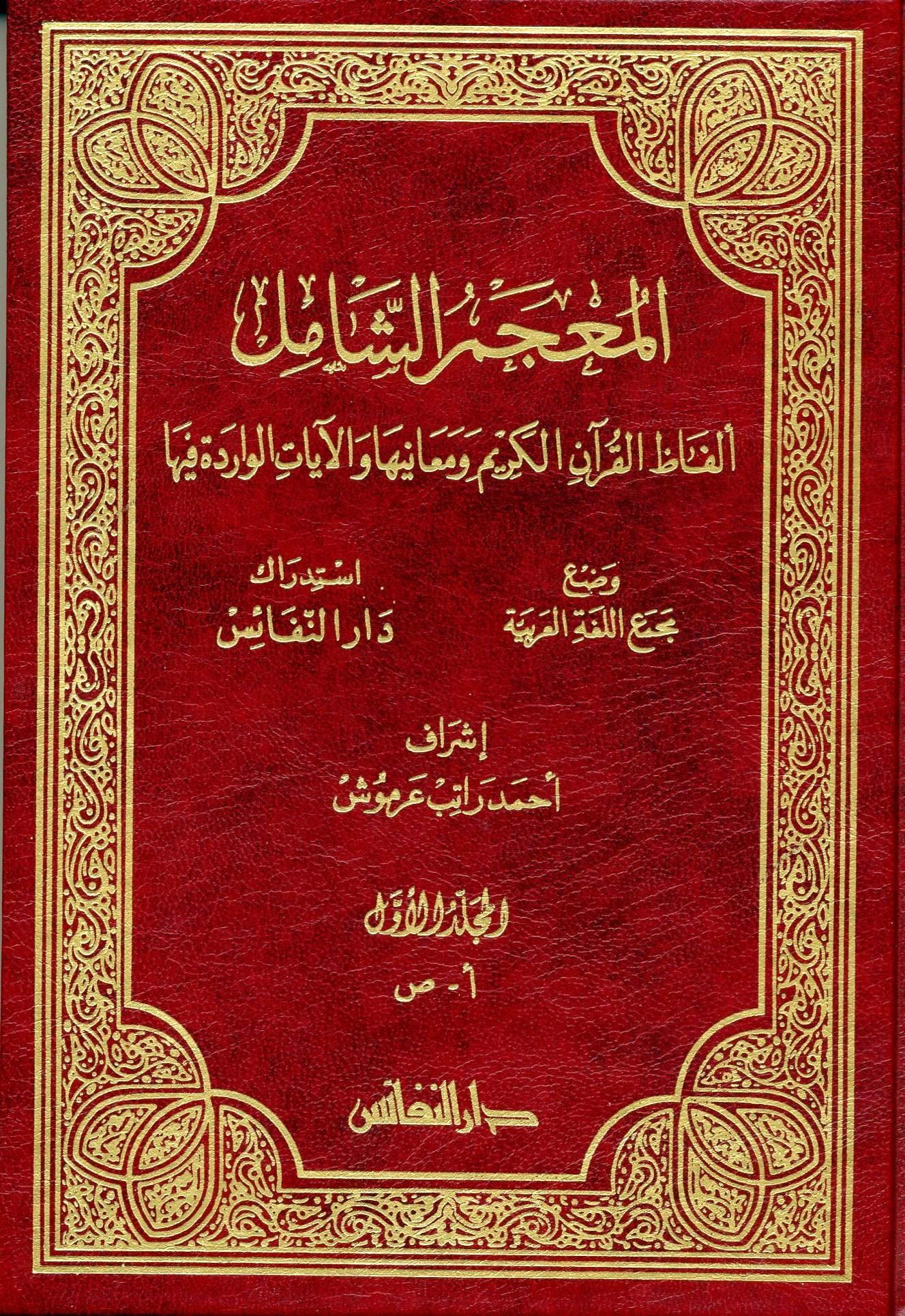 المعجم الشامل - مجلدان  by  مجمع اللغة العربية