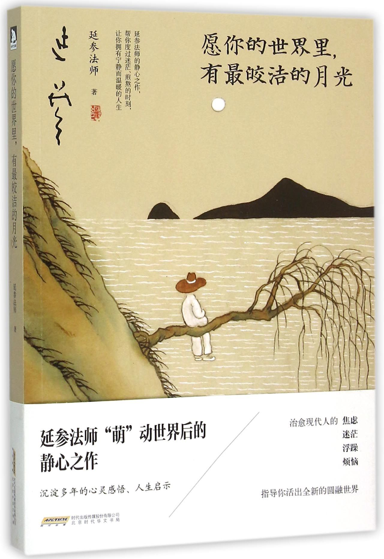May There Be Bright Moonlight in Your World 愿你的世界里,有最皎洁的月光 Master Yancan 延参法师