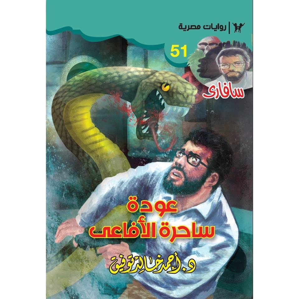 سافاري #51  عودة ساحرة الأفاعي  by  أحمد خالد توفيق
