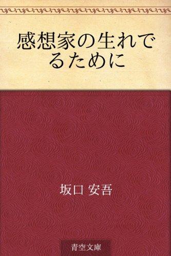 Kansoka no umarederu tameni Ango Sakaguchi