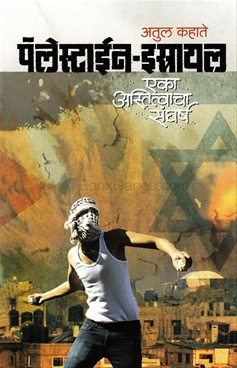 पेलेस्टाईन-इस्रायल - एका अस्तित्वाचा संघर्ष  by  Atul Kahate