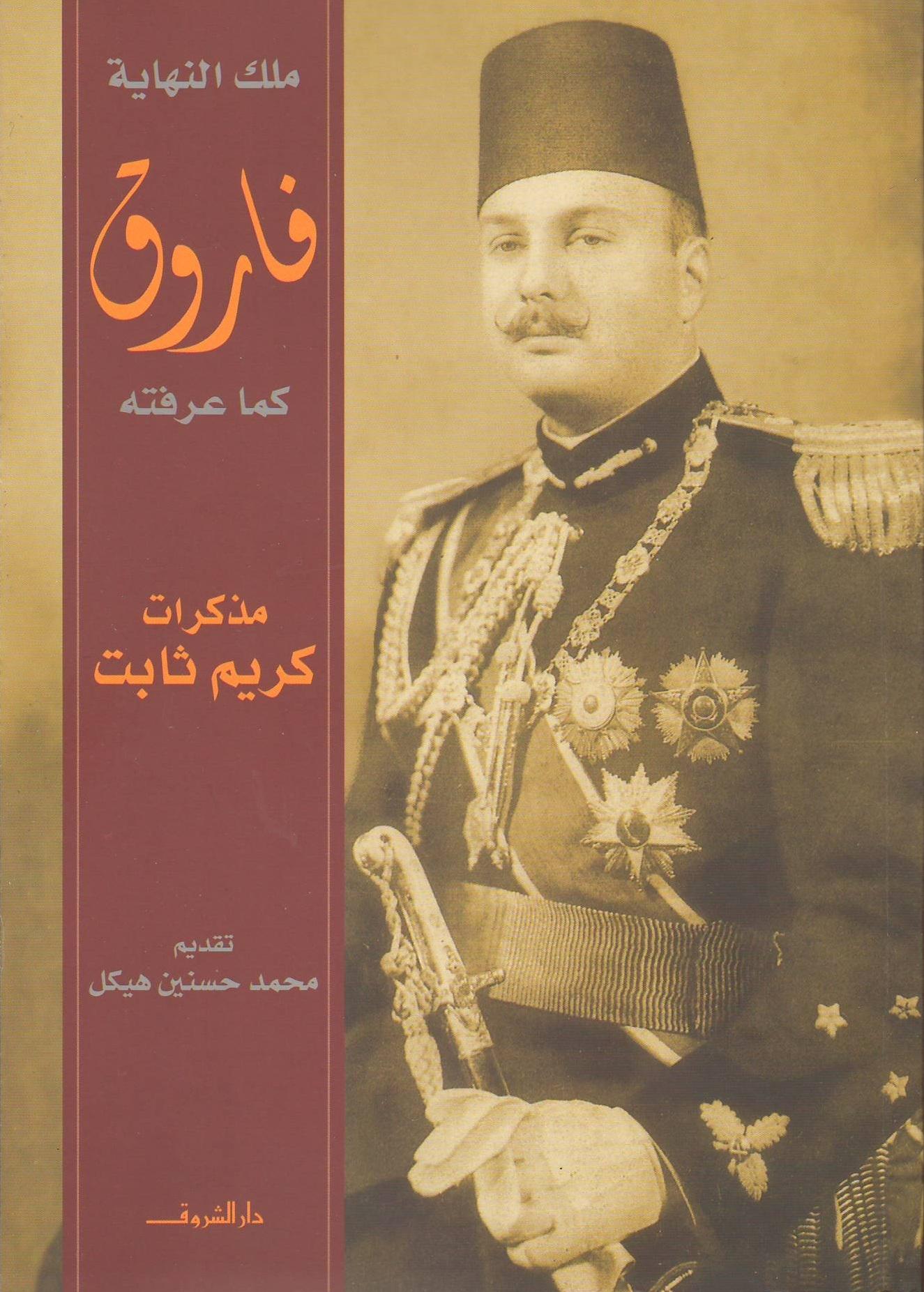 ملك النهاية - فاروق كما عرفته كريم ثابت