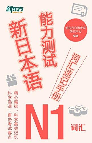新日本语能力测试词汇速记手册:N1词汇 新东方日语考试研究中心
