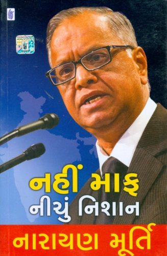 Nahi Maaf Nichu Nishan Narayan Murty