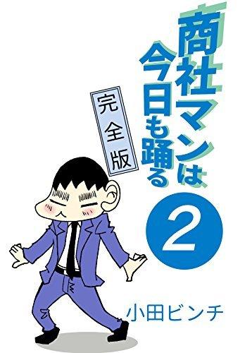 shoushamanhakyoumoodoru2: kanzenban odabinchi