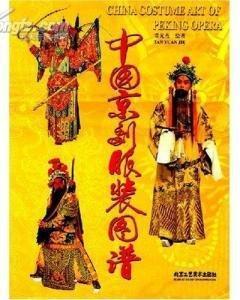 China Costume Art Of Peking Opera 中国京剧服装图谱  by  Tan YuanJie