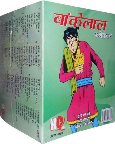 Bankelal Collection Manish Gupta