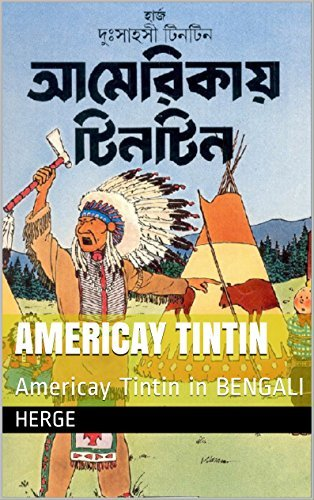Americay Tintin: Americay Tintin in BENGALI  by  Hergé