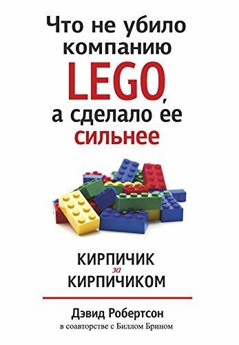 Что не убило компанию LEGO, а сделало ее сильнее Дэвид Робертсон