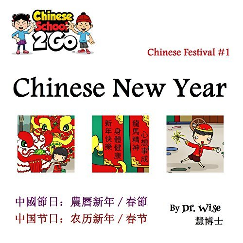 Chinese Festival 1: Chinese New Year (ChineseSchool2Go) Dr. Wise