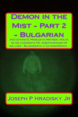 Demon in the Mist - Part 2 - Bulgarian  by  Joseph P Hradisky Jr