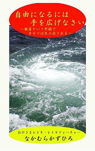 jiyuuninarunihatewohirogenasai: shuutyakutoiurougokudekarumahaumidasareru  by  nakamurakazuhiro