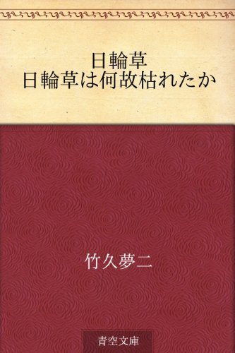 Himawariso Himawariso wa naze karetaka  by  Yumeji Takehisa