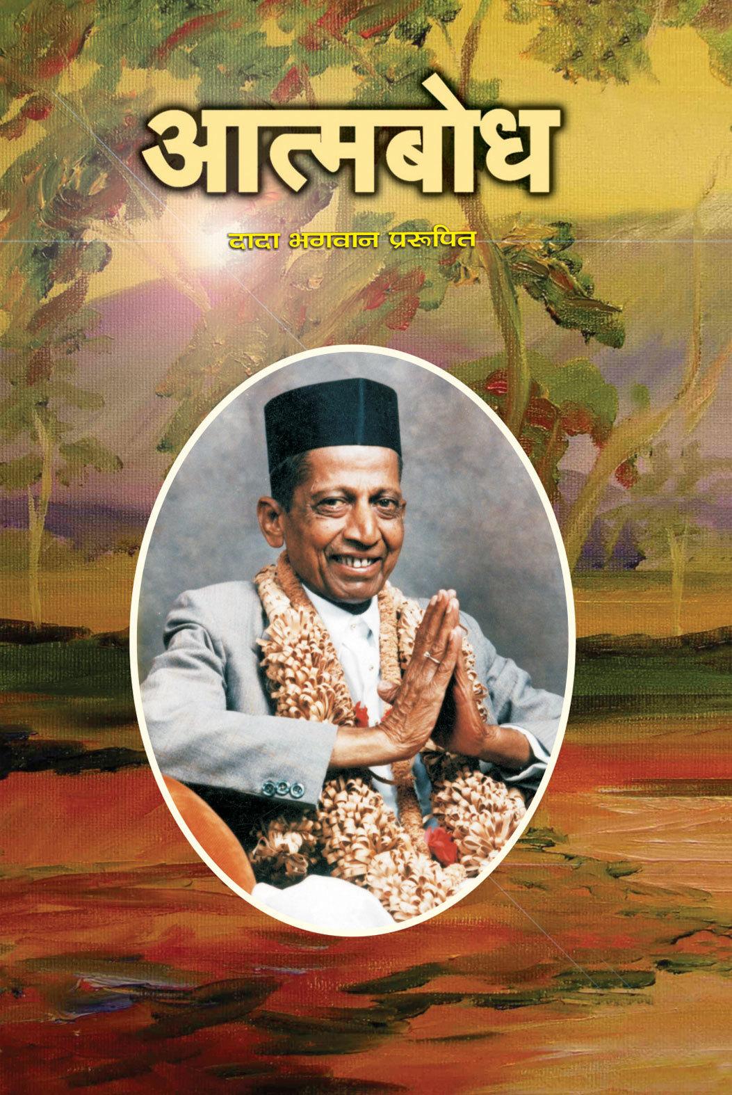 Atmabodh Dada Bhagwan