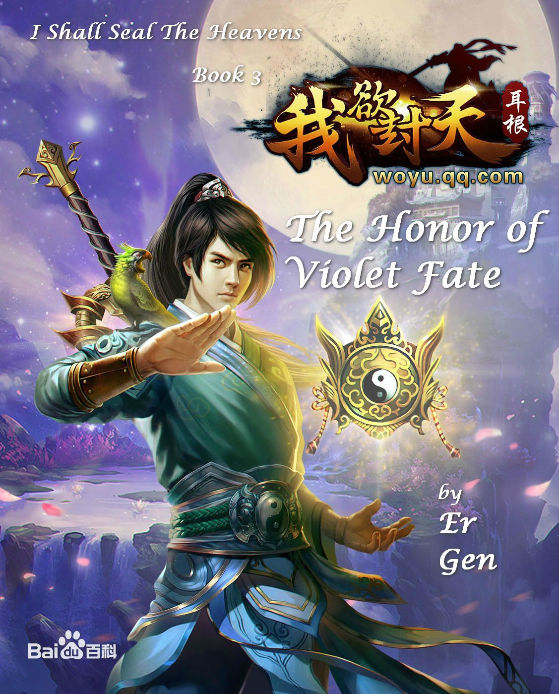 The Honor of Violet Fate (I Shall Seal the Heavens, #3) Er Gen