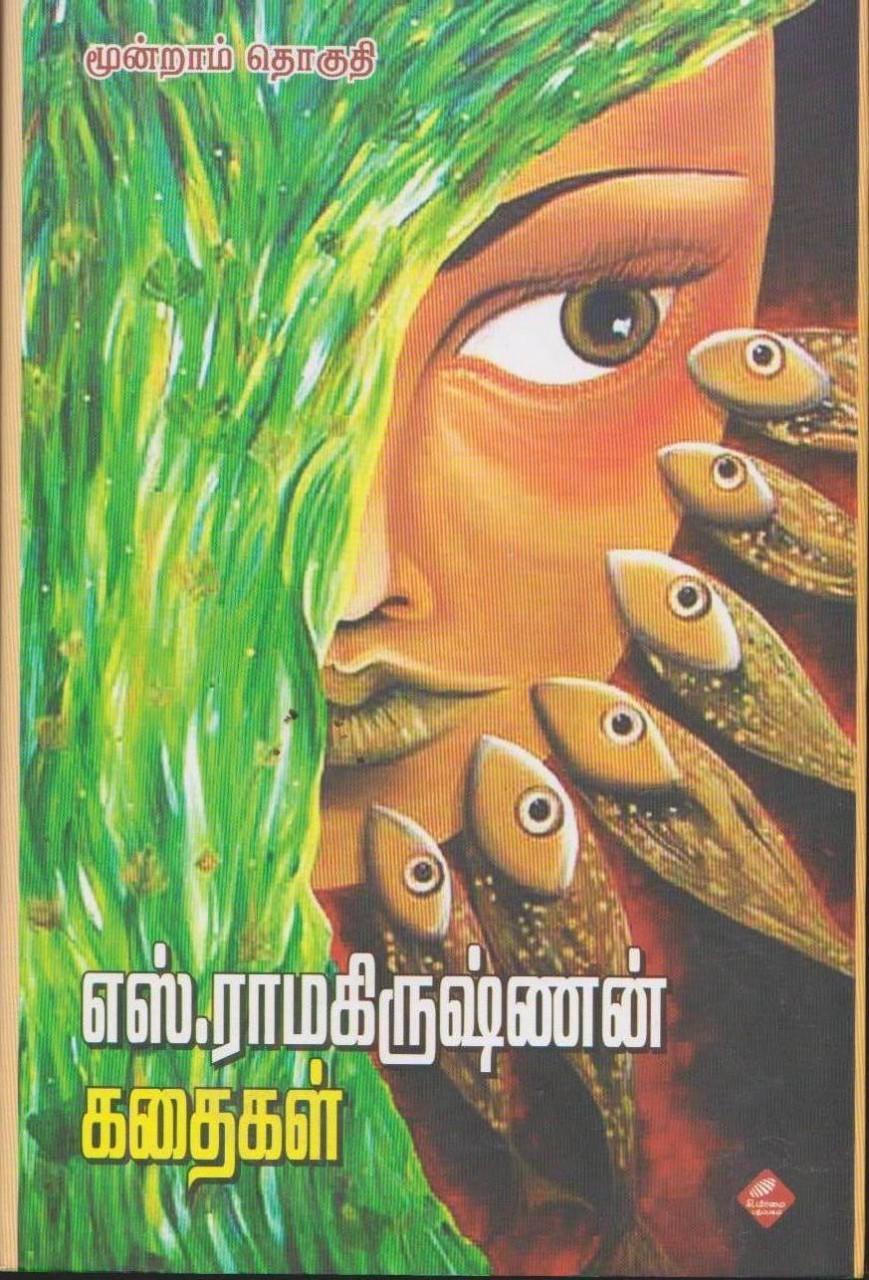 எஸ்.ராமகிருஷ்ணன் கதைகள் - மூன்றாம் தொகுதி  by  S. Ramakrishnan