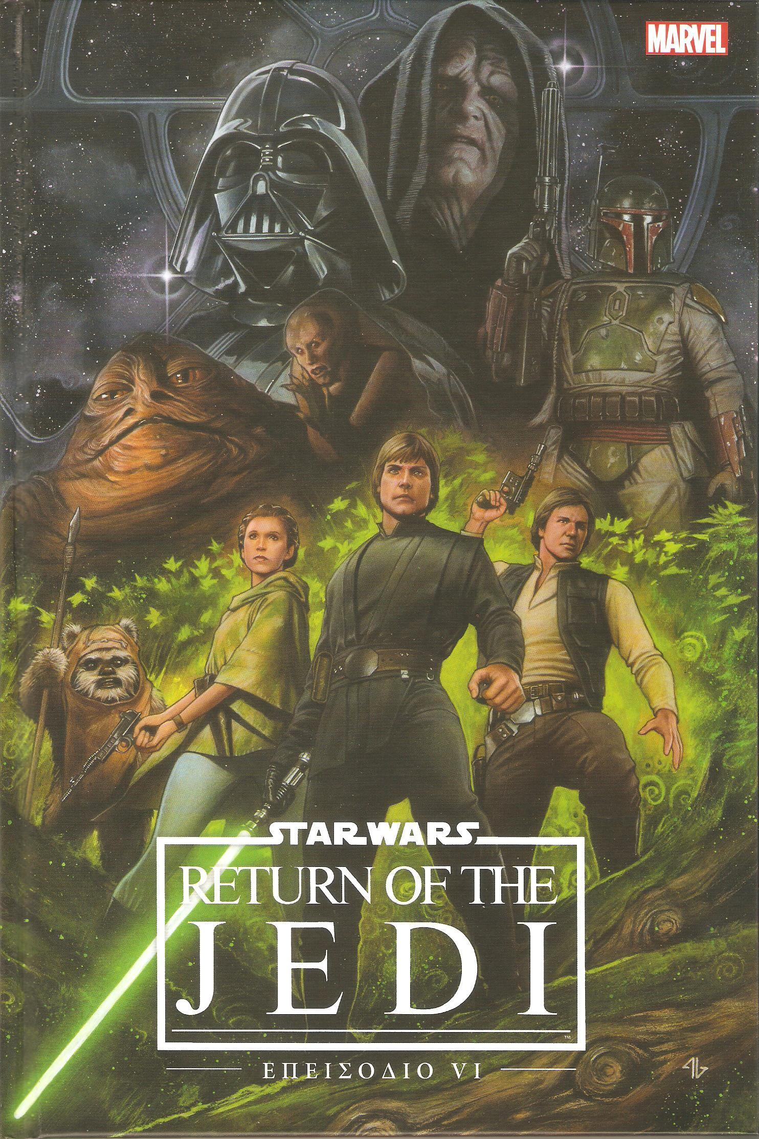 Star Wars: Επεισόδιο IV: Return of the Jedi  by  Archie Goodwin