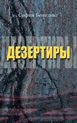 Desertiry: Roman/Drehbuch Sophia Benedict