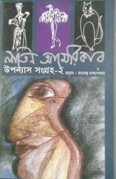 লাতিন আমেরিকার উপন্যাস সংগ্রহ - ২ Manabendra Bandyopadhyay